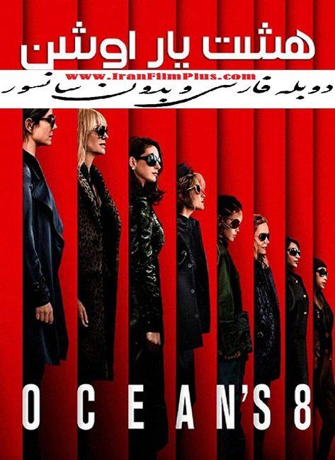 فیلم دوبله: هشت یار اوشن (2018) Ocean's Eight
