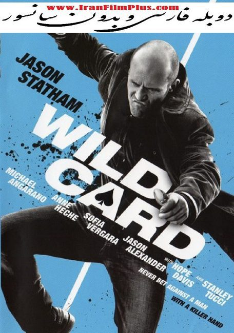 فیلم دوبله: وایلد کارد (2015) Wild Card
