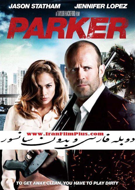 فیلم دوبله: پارکر (2013) Parker
