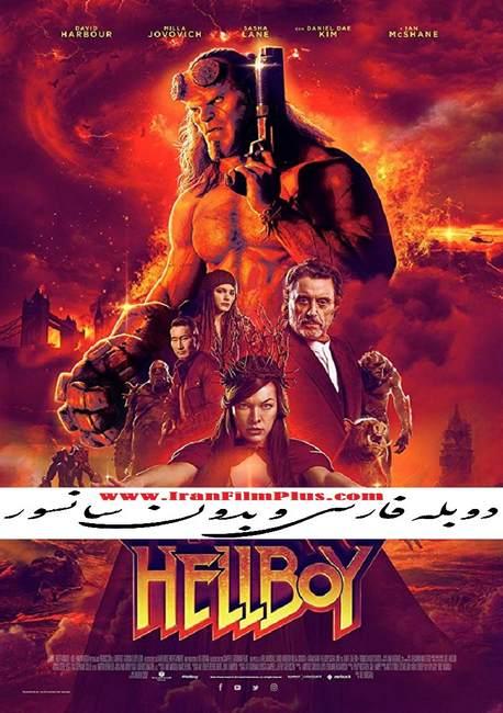 فیلم دوبله: پسر جهنمی 3 (2019) HellBoy