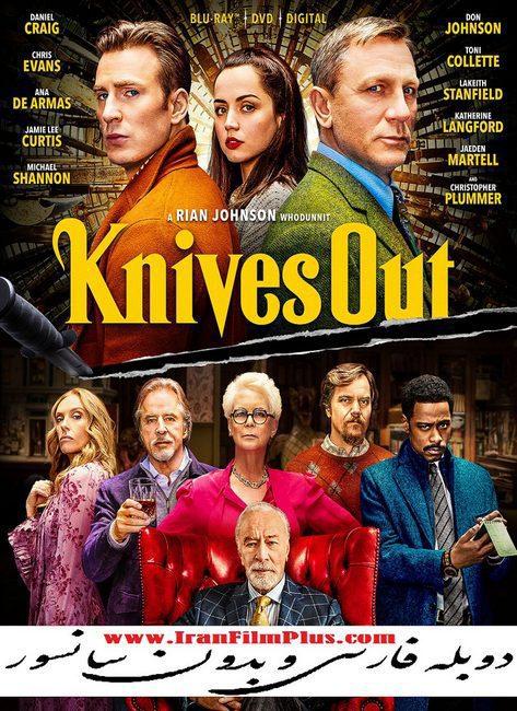فیلم دوبله: چاقوکشی 2019 Knives Out