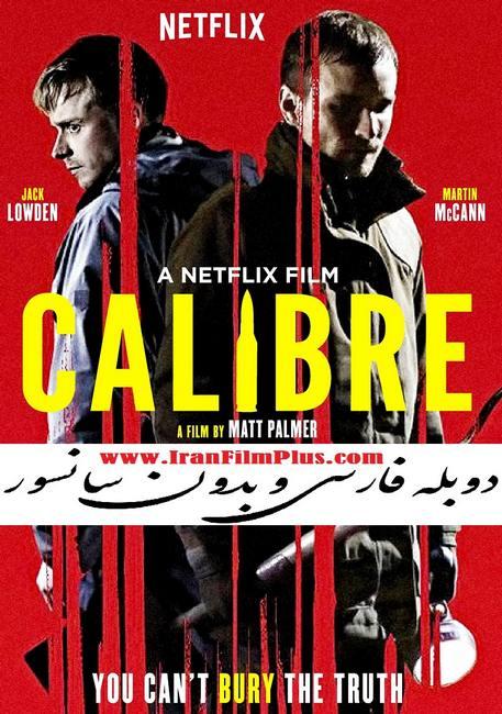 فیلم دوبله: کالیبر 2018 Calibre