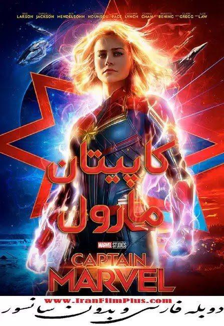 فیلم دوبله: کاپیتان مارول (2019) Captain Marvel