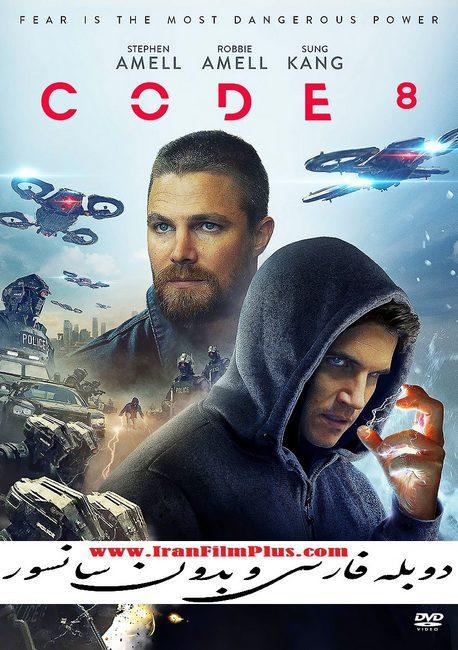 فیلم دوبله: کد 8 (2019) Code 8
