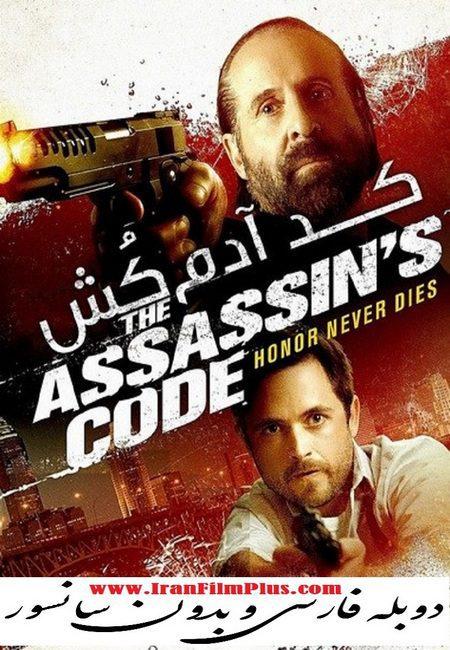 فیلم دوبله: کد آدمکش (2018) The Assassin's Code