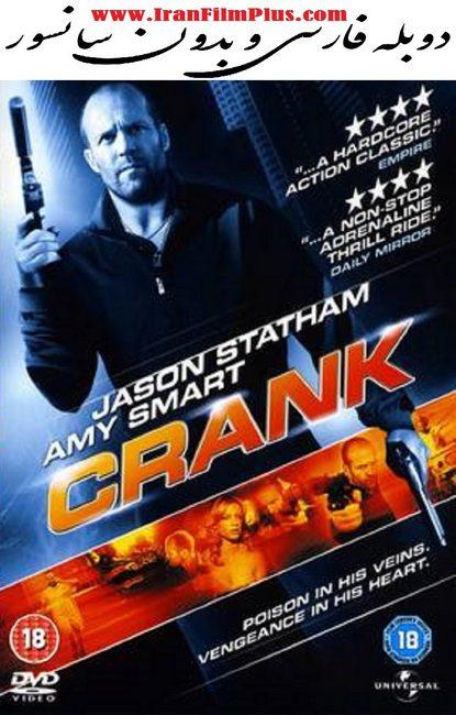 فیلم دوبله کرانک 2006 Crank