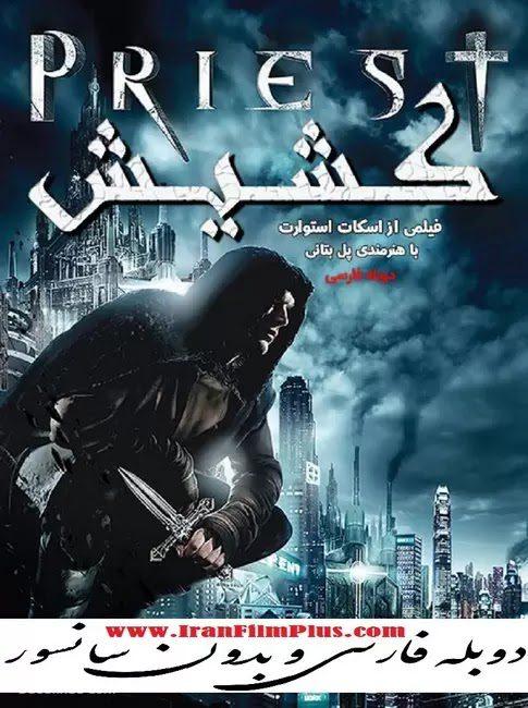 فیلم دوبله: کشیش (2011) Priest