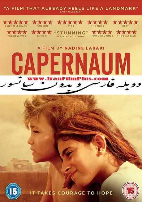 فیلم دوبله کفرناحوم 2018 Capernaum