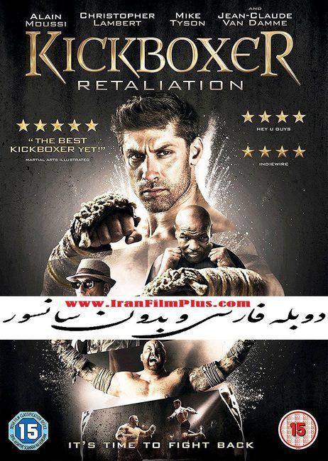 فیلم دوبله: کیک بوکسور - تلافی (2018) Kickboxer: Retaliation