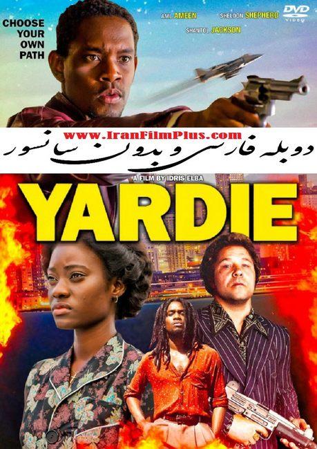 فیلم دوبله: یاردی 2018 Yardie