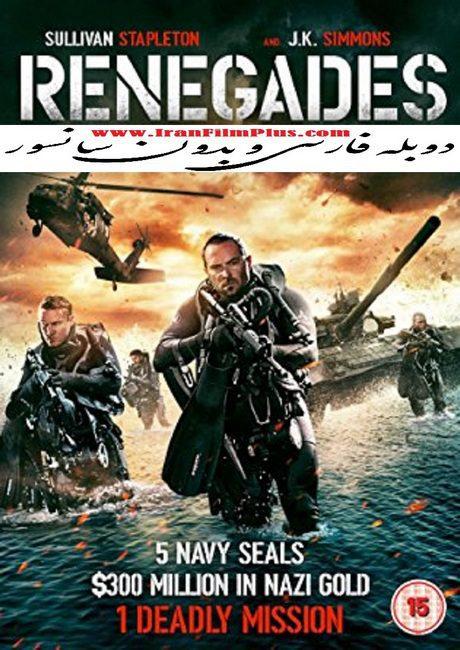 فیلم دوبله: یاغی ها (2017) Renegades