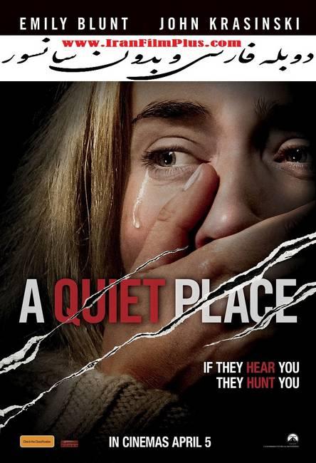 فیلم دوبله: یک مکان ساکت (2018) A Quiet Place