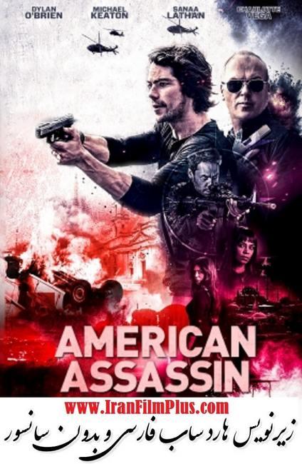 فیلم زیرنویس فارسی: آدم کش آمریکایی (2017) American Assassin