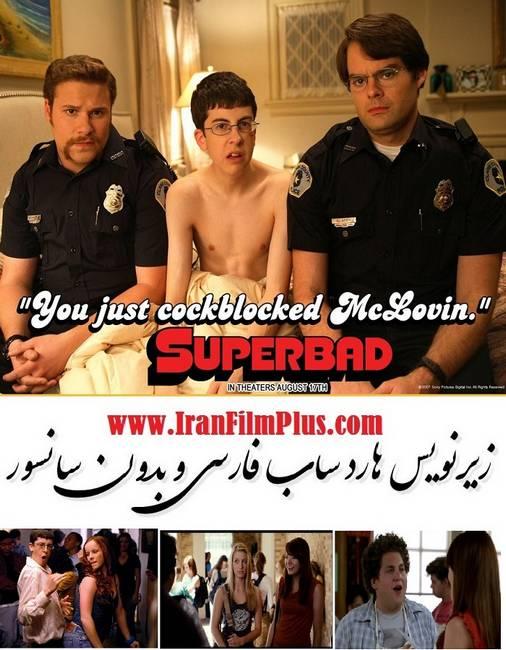 فیلم زیرنویس فارسی: سوپر بد 2007 Superbad