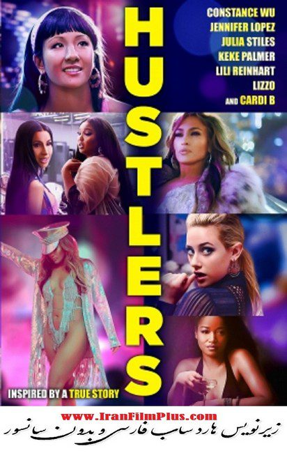 فیلم زیرنویس فارسی: شیادان (2019) Hustlers