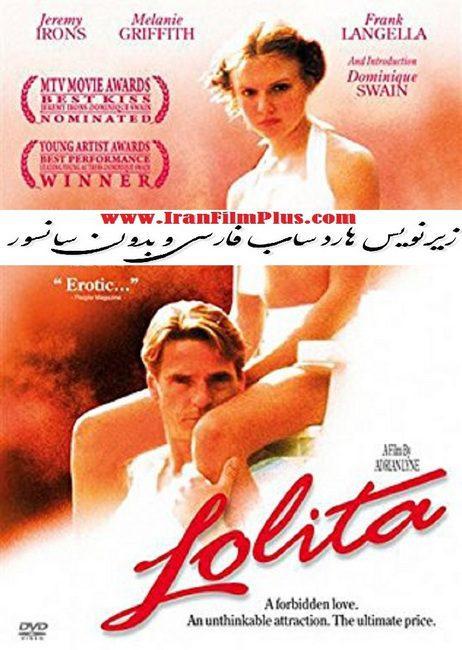 فیلم زیرنویس فارسی: لولیتا 1997 Lolita