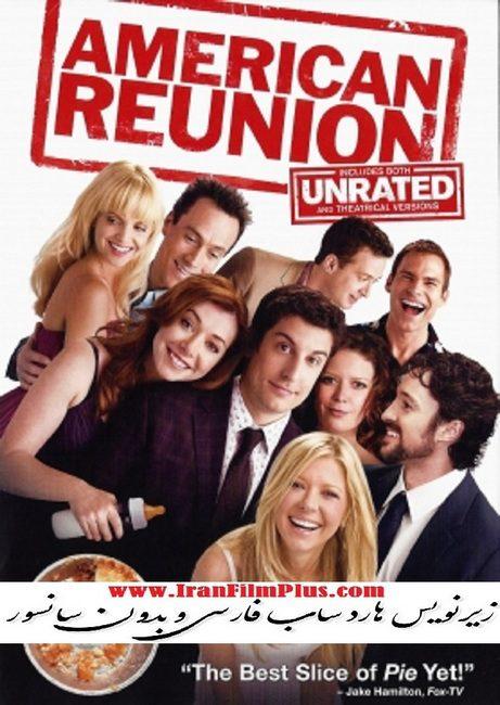 فیلم زیرنویس فارسی: پای آمریکایی 8 - تجدید دیدار آمریکایی 2012 American Reunion