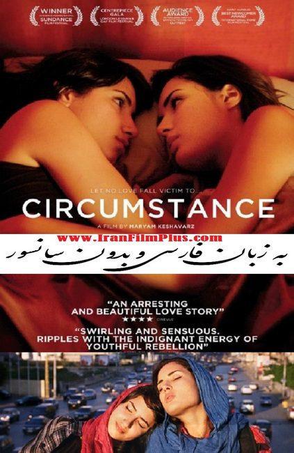 فیلم ایرانی: شرایط 2011 Circumstance