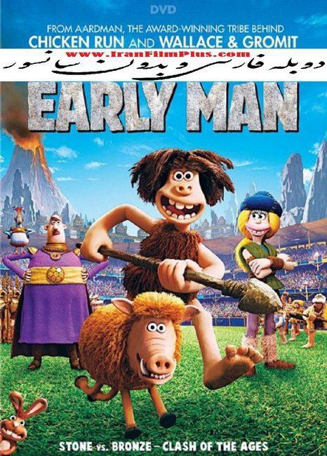 کارتون دوبله: انسان نخستین (2018) Early Man