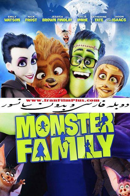کارتون دوبله: خانواده هیولاها (2017) Monster Family