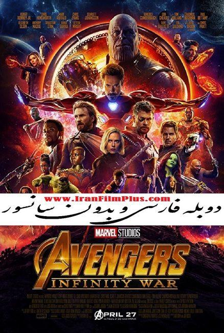 فیلم دوبله: انتقام جویان - جنگ ابدیت (2018) Avengers: Infinity War
