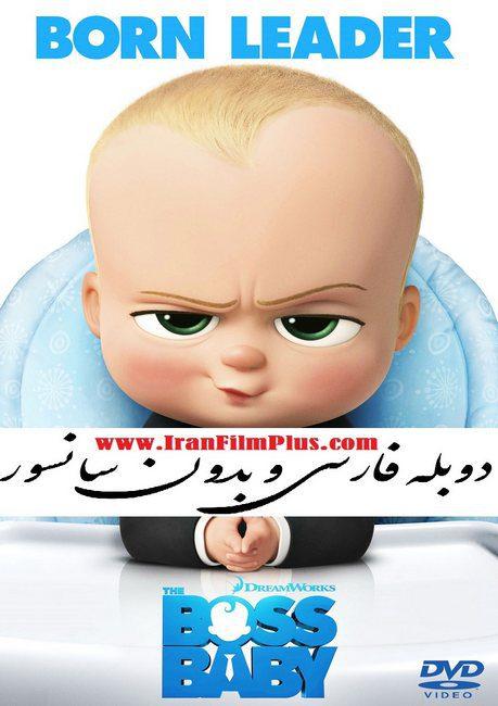 انیمیشن دوبله: بچه رئیس (2017) The Boss Baby