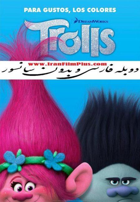 انیمیشن دوبله: ترول ها (2016) Trolls