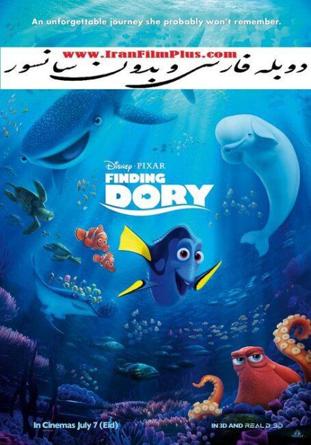 انیمیشن دوبله: در جستجوی دوری (2016) Finding Dory