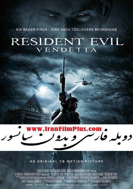 انیمیشن دوبله: رزیدنت ایول: انتقام (2017) Resident Evil: Vendetta