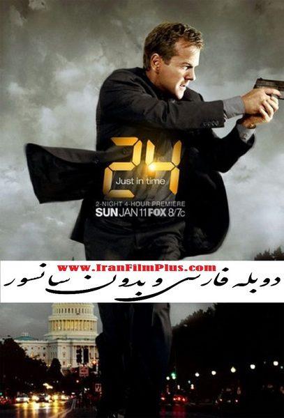 سریال دوبله: 24 (2001-2010)