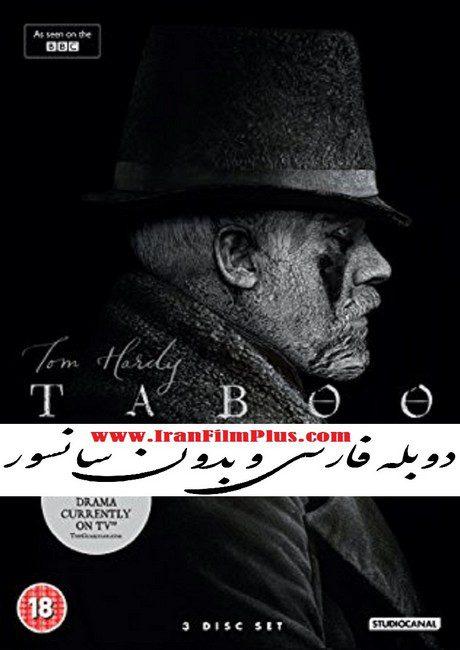 سریال دوبله: تابو Taboo - فصل 1