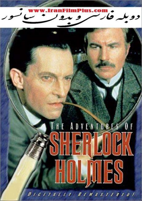 سریال دوبله: ماجراهای شرلوک هلمز (1984-1994) Sherlock Holmes