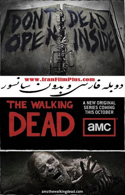 سریال دوبله: مردگان متحرک The Walking Dead - فصل 3