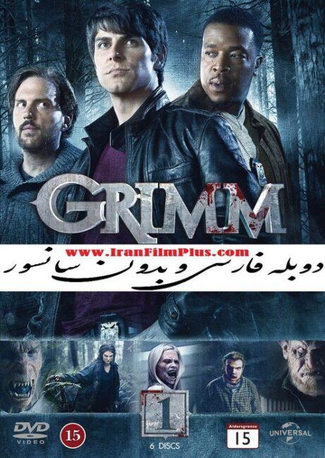 سریال دوبله: گریم Grimm (2011-2017)
