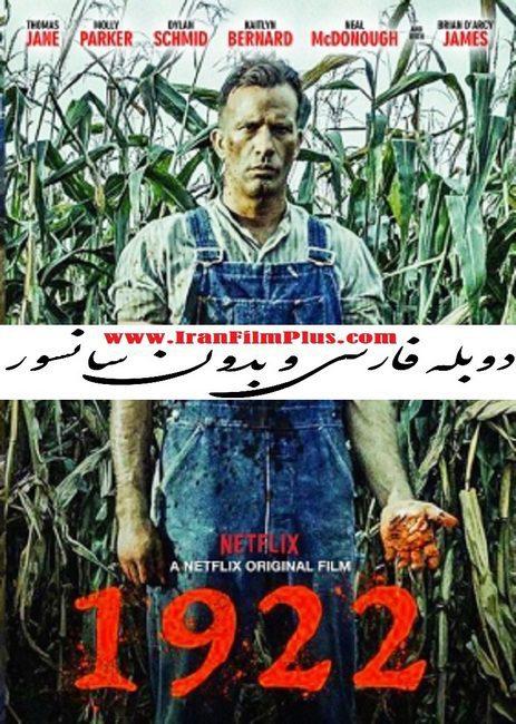 فیلم دوبله: 1922 (2017)