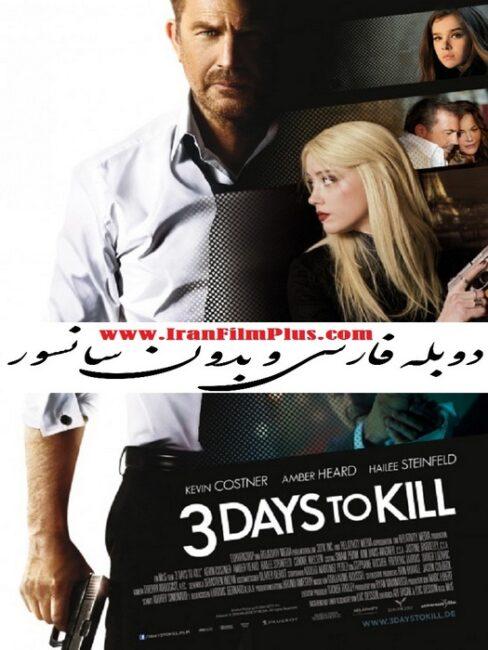 فیلم دوبله: 3 روز برای کشتن (2014) 3 Days to Kill