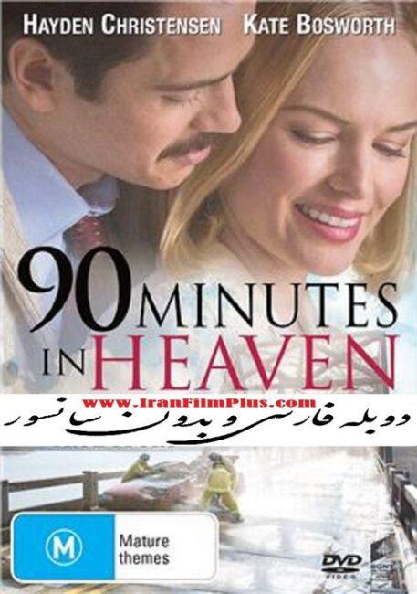 فیلم دوبله: 90 دقیقه در بهشت (2015) 90 Minutes in Heaven