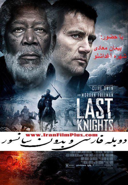 فیلم دوبله: آخرین شوالیه ها (2015) Last Knights
