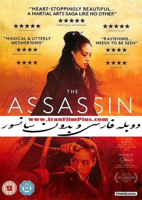 فیلم دوبله: آدم کش (2015) The Assassin