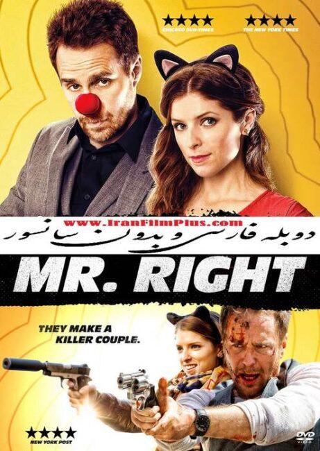 فیلم دوبله: آقای رایت 2015 Mr. Right