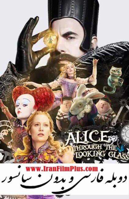 فیلم دوبله: آلیس در آن سوی آینه 2016 Alice Through the Looking Glass