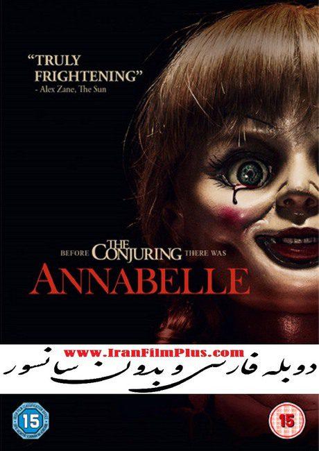فیلم دوبله: آنابل (2014) Annabelle