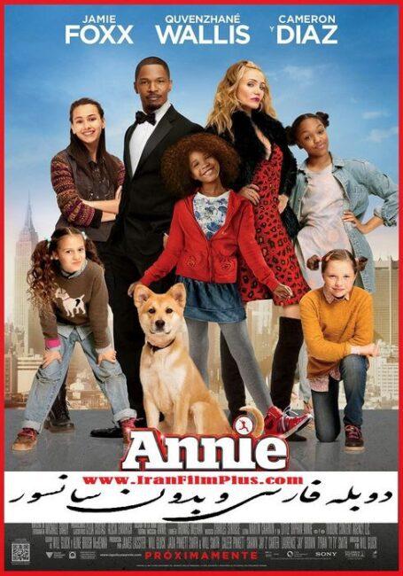 فیلم دوبله: آنی (2014) Annie