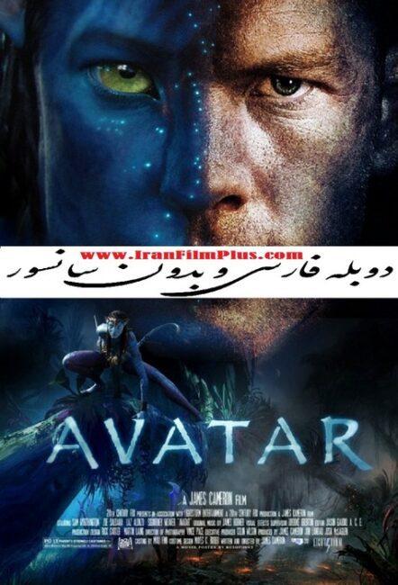 فیلم دوبله: آواتار (2009) Avatar
