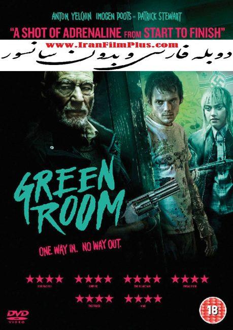 فیلم دوبله : اتاق سبز (2015) Green Room