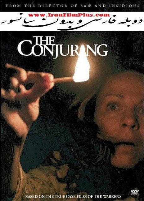 فیلم دوبله: احضار روح 2013 The Conjuring