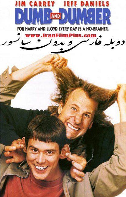فیلم دوبله: احمق و احمق تر (1994) Dumb and Dumber