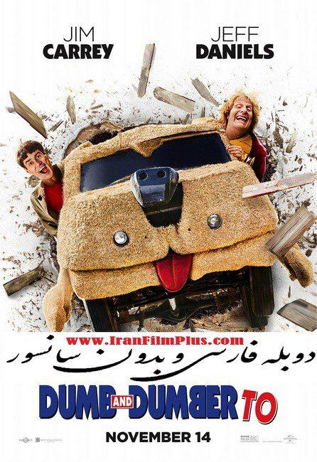 فیلم دوبله: احمق و احمق تر 2 (2014) Dumb and Dumber To