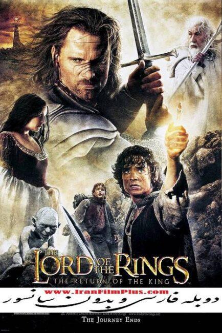 فیلم دوبله: ارباب حلقه ها 3: بازگشت پادشاه (2003) The Lord of the Rings: The Return of the King