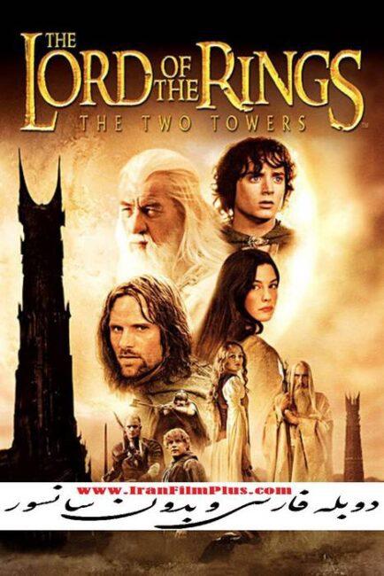 فیلم دوبله: ارباب حلقه های 2: دو برج 2002 The Lord of the Rings: The Two Towers
